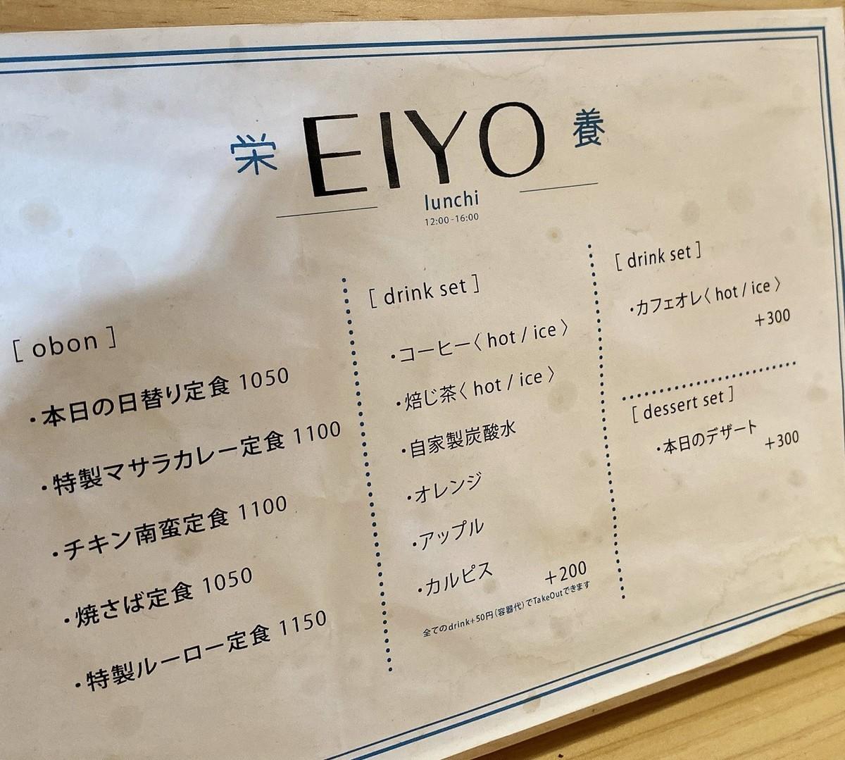 栄養 EIYO 定食メニュー 一覧