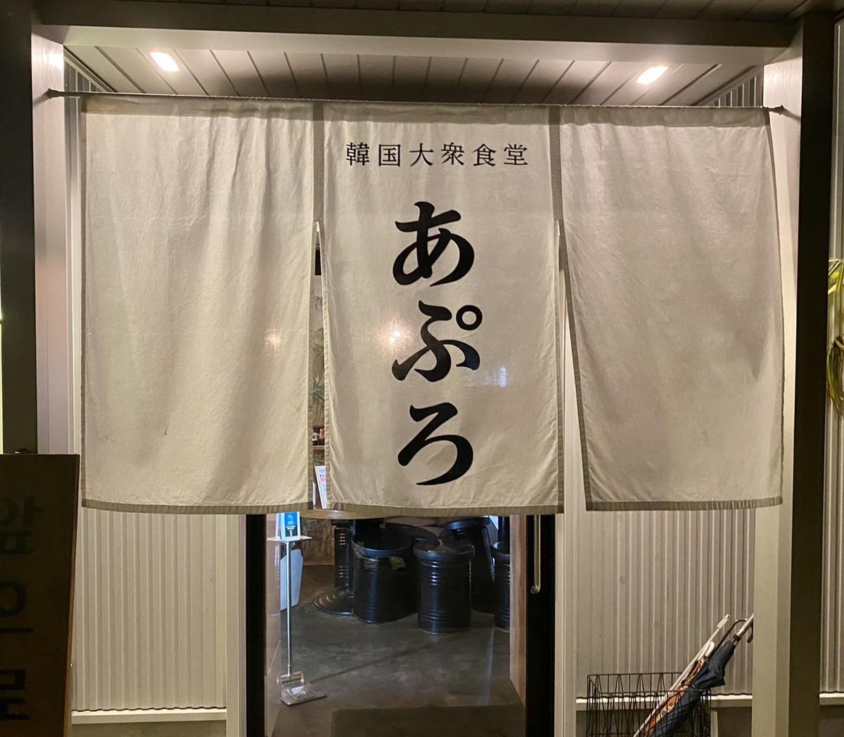 あぷろ 空港東店 入り口
