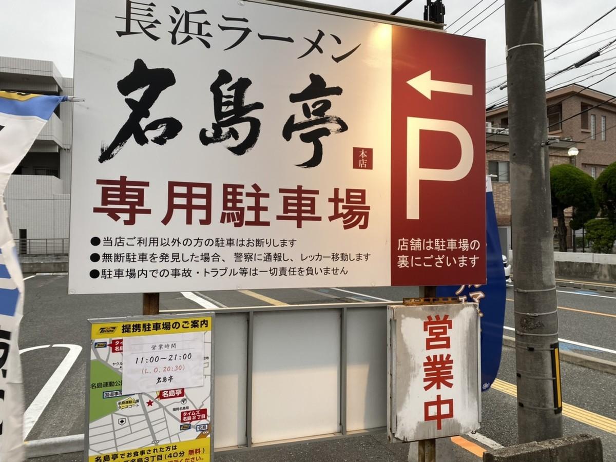 名島亭本店 駐車場