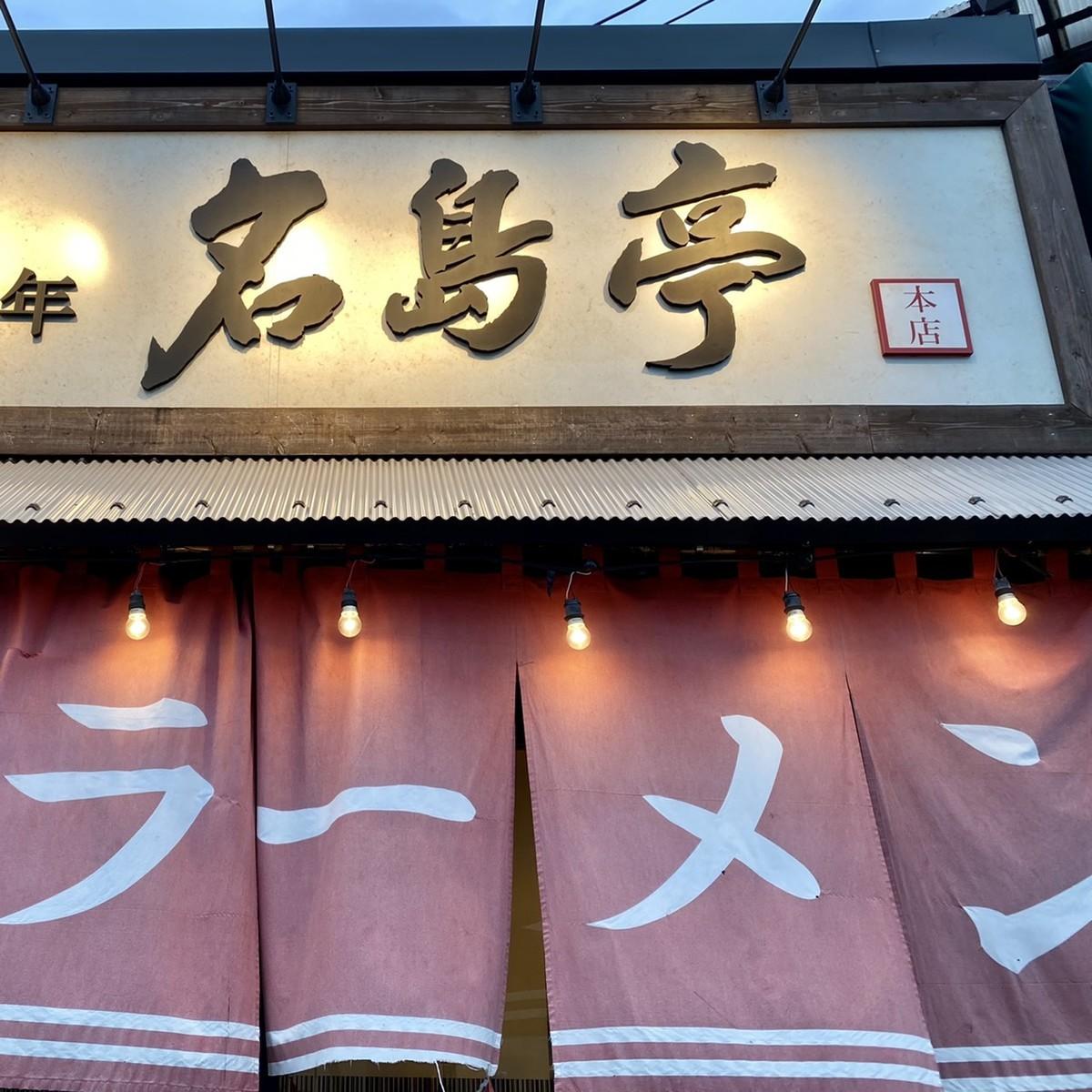 名島亭本店