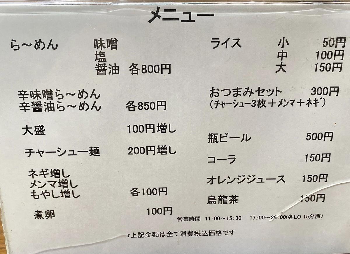 麺屋玄 メニュー表
