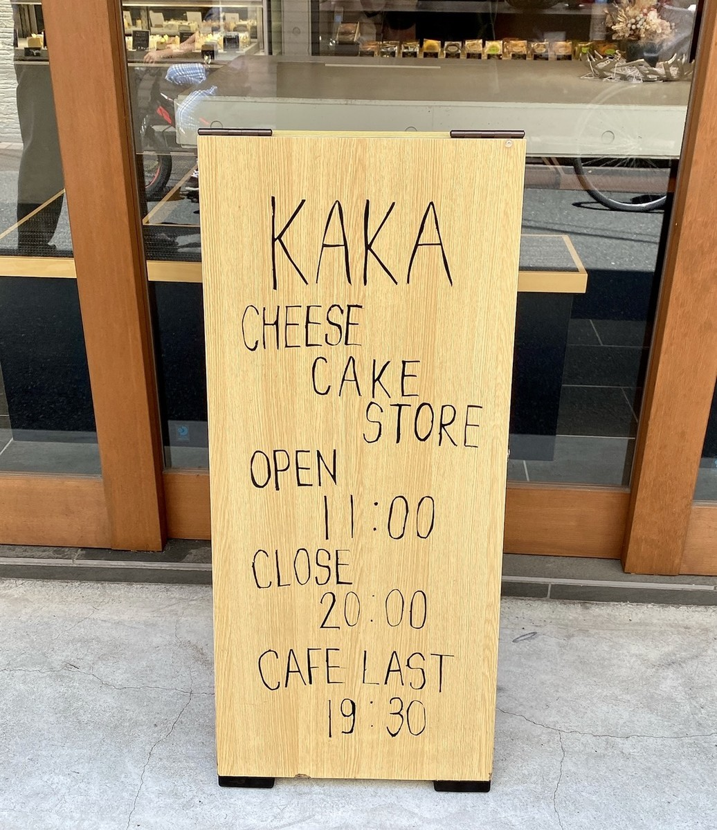 KAKA 営業時間