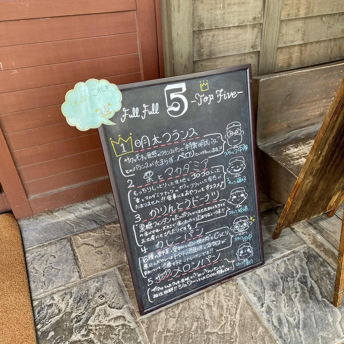 フルフル松崎本店 人気ベスト5