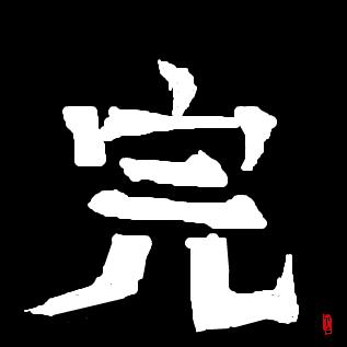 f:id:takitonasu:20170622211733p:plain