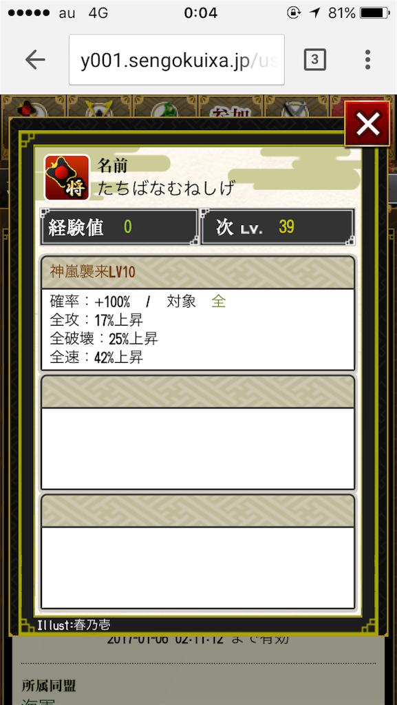 f:id:takizawak3823:20161227000525p:image