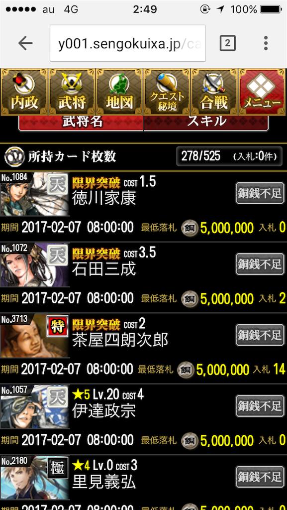f:id:takizawak3823:20170207025028p:image