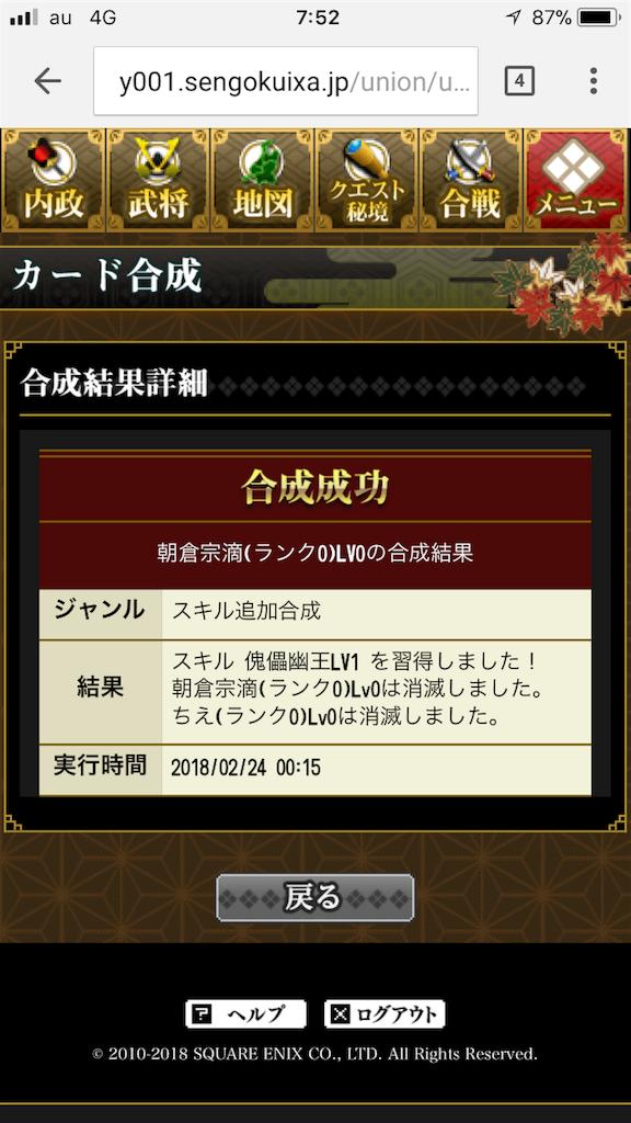 f:id:takizawak3823:20180225075222p:image