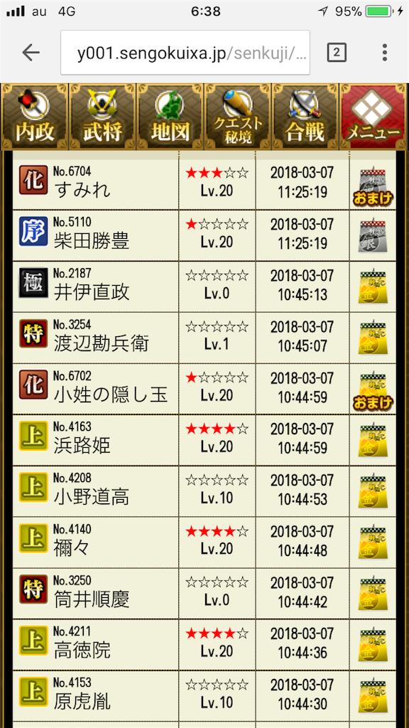 f:id:takizawak3823:20180308063938p:image