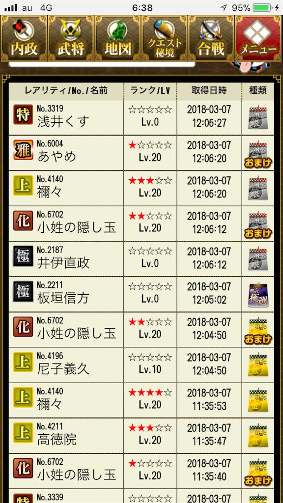 f:id:takizawak3823:20180308064015p:image
