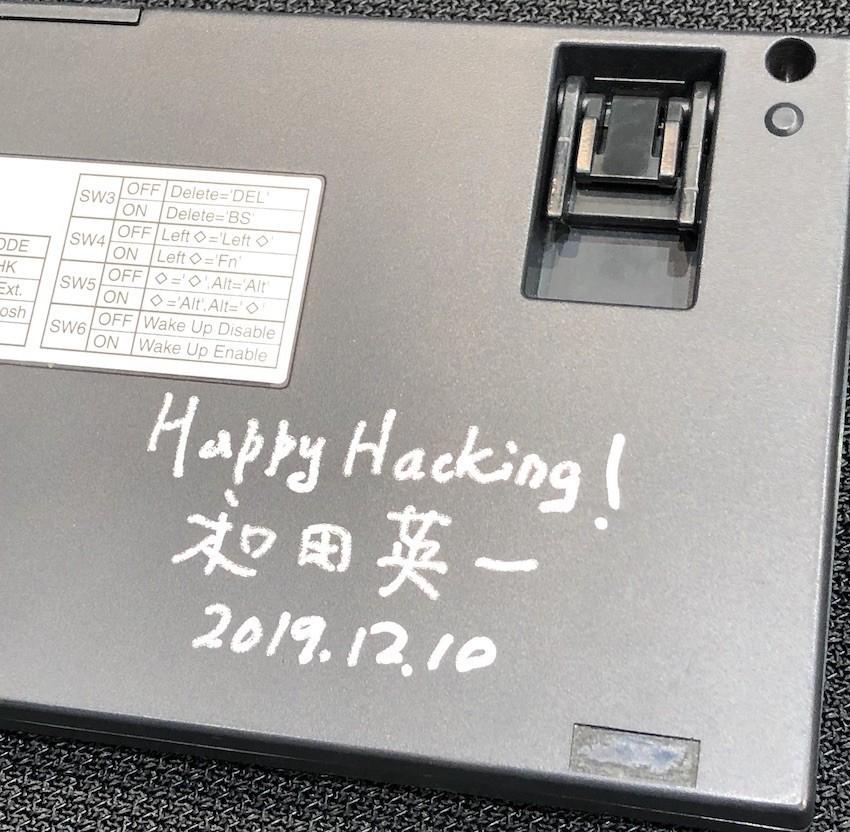 長年使っていた HHKB pro2 にいれてもらった和田先生のサイン