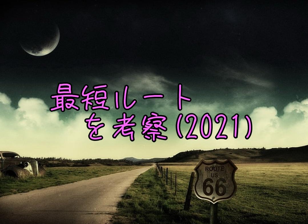f:id:takkensainensyou:20210731085628j:plain