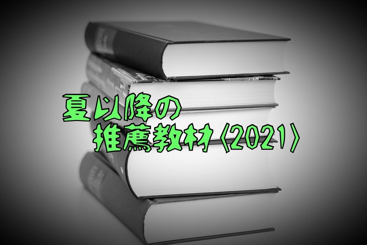 f:id:takkensainensyou:20210806220506j:plain