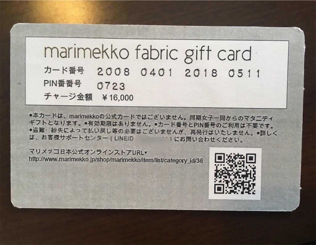 f:id:takki_bear:20180704204730j:image