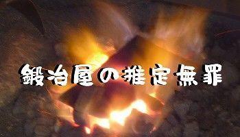 板鍬がコークスの火で焼かれている画像の中心に鍛冶屋の推定無罪という文字