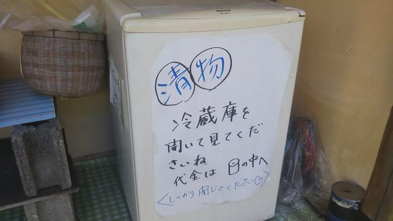 無人市場の中に置かれた『漬け物』と書いた張り紙のしてある冷蔵庫