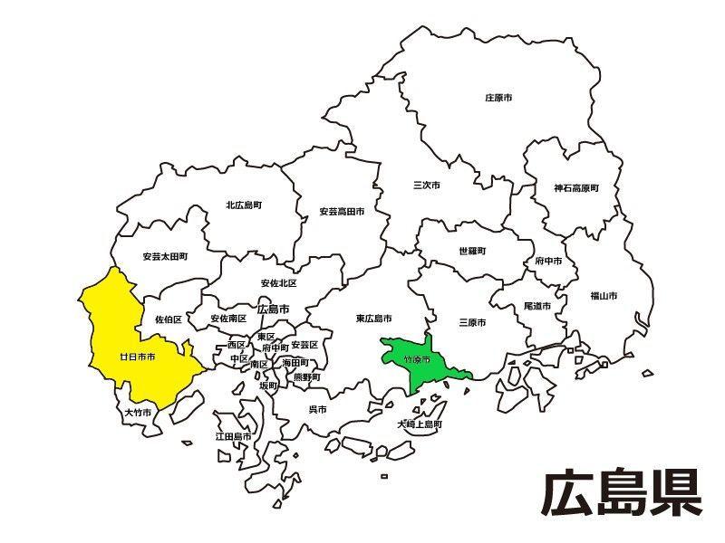 廿日市市を黄色、竹原市を緑に塗りつぶした広島県地図