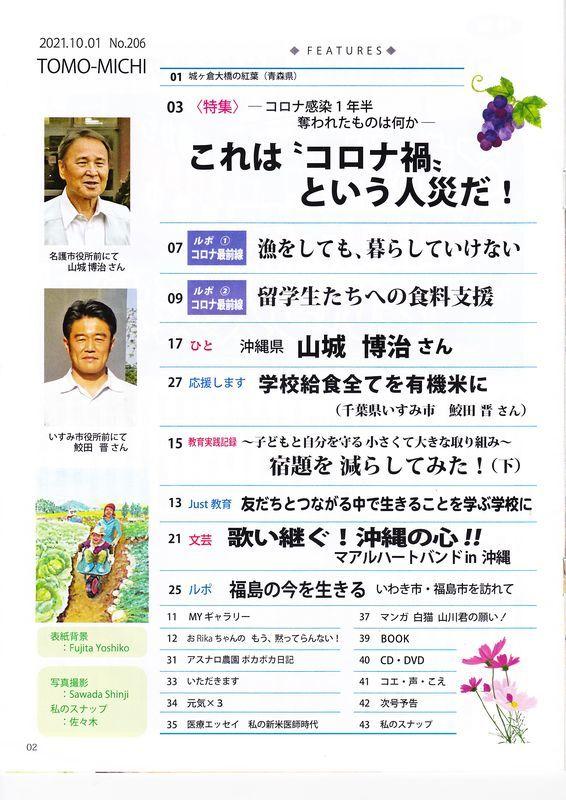 雑誌『TOMO-MICHI』目次