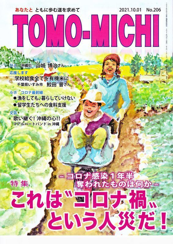 雑誌『TOMO-MICHI』表紙