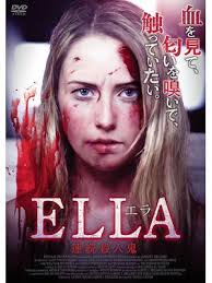 エラ 連続殺人鬼