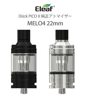 """「eLeaf """"Melo4""""(イーリーフ メロ4)」"""