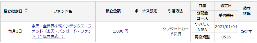 f:id:tako-no-mori:20210118095624p:plain