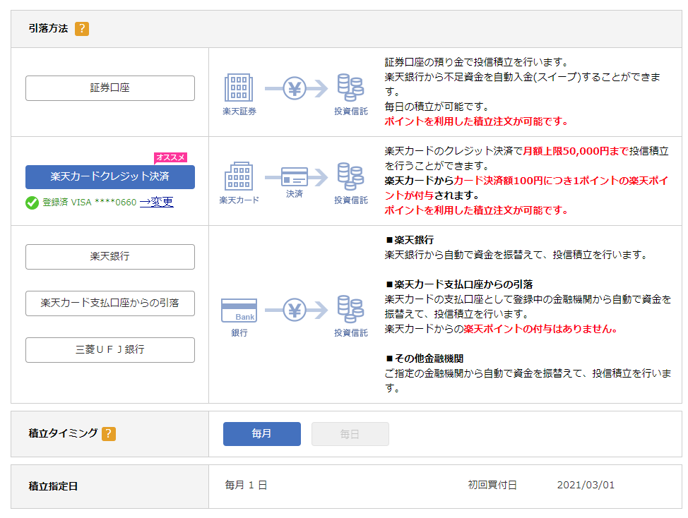 f:id:tako-no-mori:20210121094858p:plain