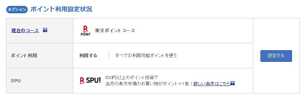 f:id:tako-no-mori:20210121095700p:plain