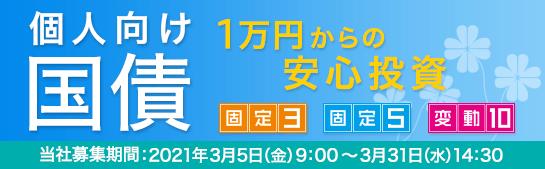 f:id:tako-no-mori:20210309073829p:plain