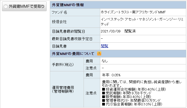 f:id:tako-no-mori:20210309121453p:plain