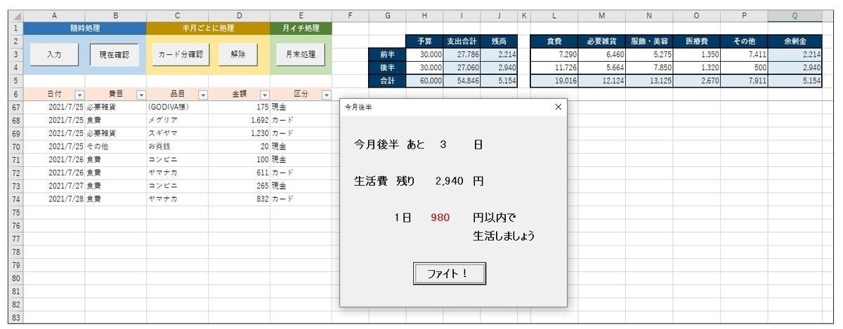 f:id:tako_chan:20210728235256j:plain