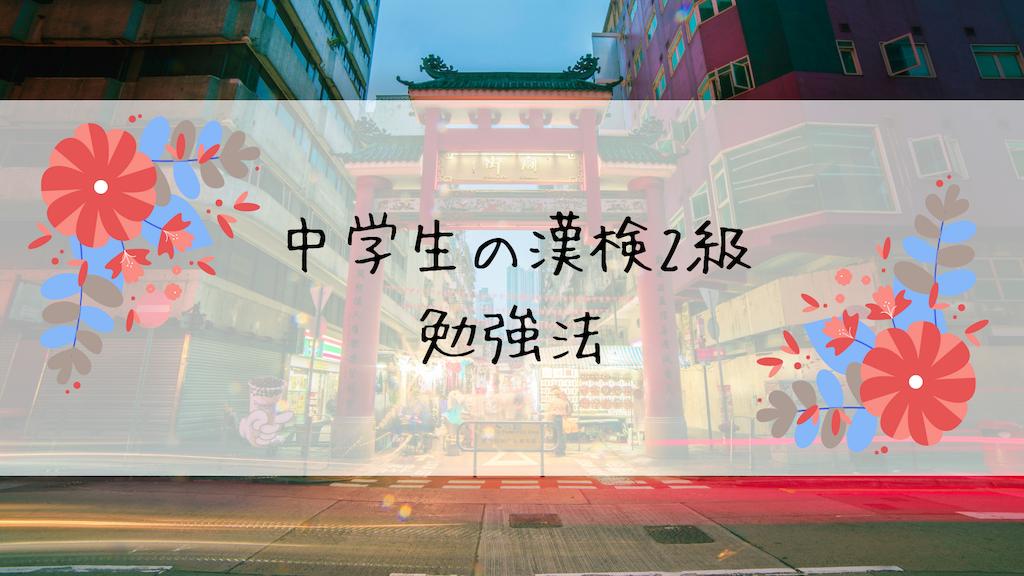 f:id:takoandwasabi:20190512204440p:image
