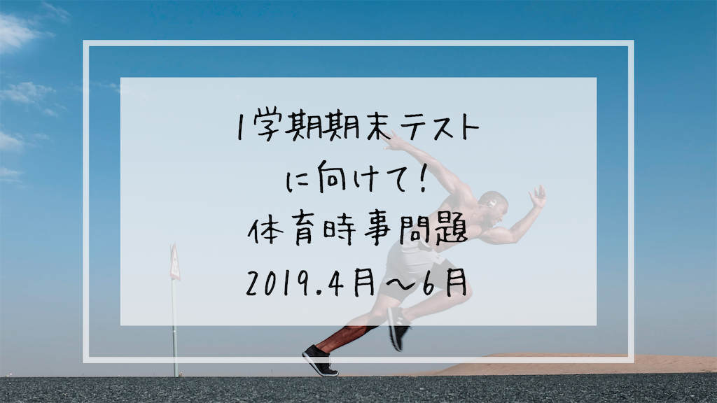 f:id:takoandwasabi:20190623225839p:image