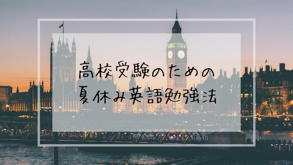 f:id:takoandwasabi:20190703223807p:image