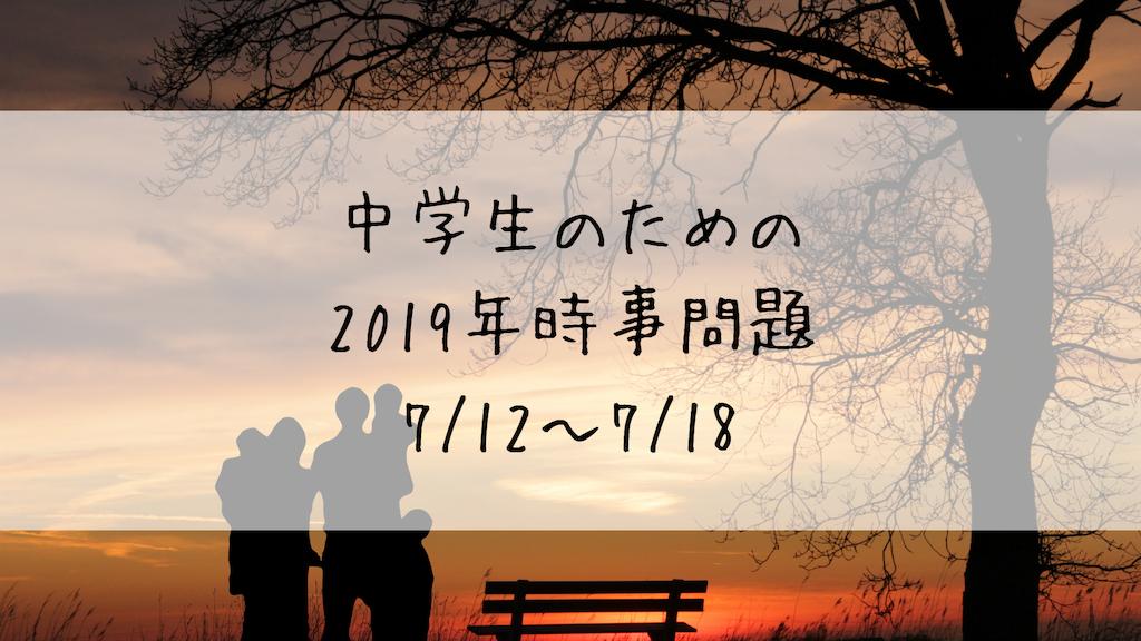 f:id:takoandwasabi:20190810232115p:image