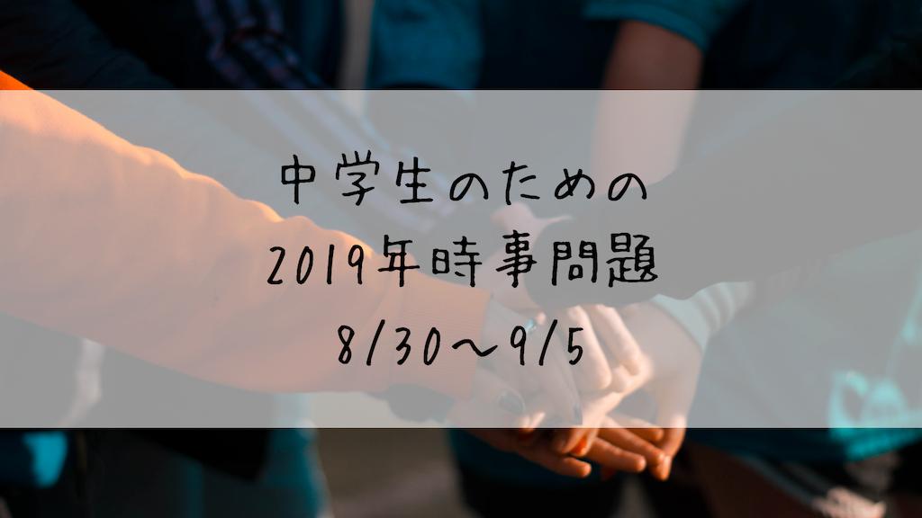 f:id:takoandwasabi:20190911000025p:image