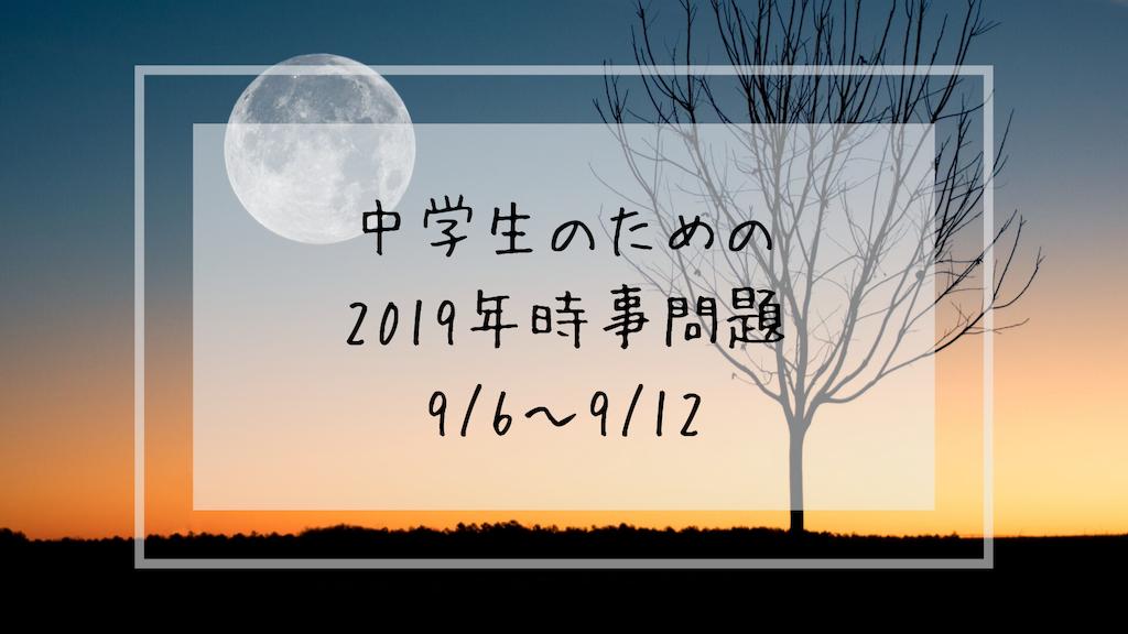 f:id:takoandwasabi:20190920214226p:image