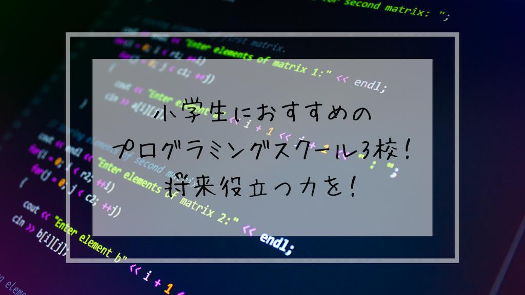 f:id:takoandwasabi:20190928231841p:image