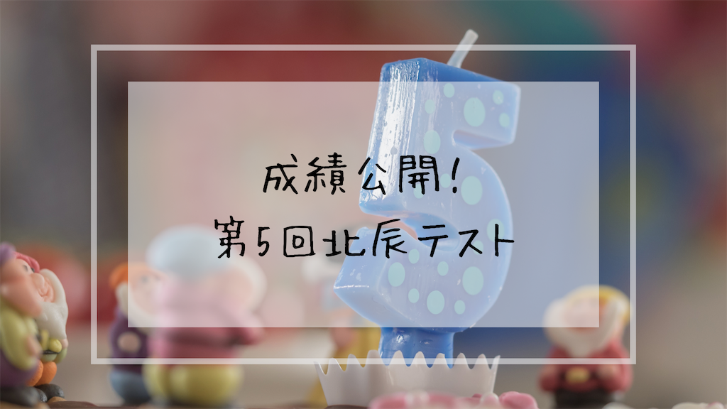 f:id:takoandwasabi:20191010214723p:image