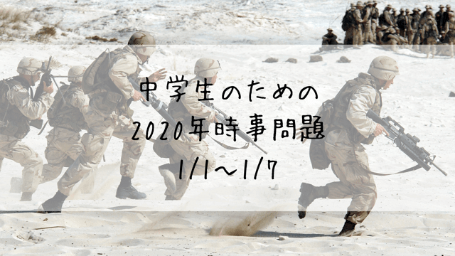 f:id:takoandwasabi:20200118232920p:plain