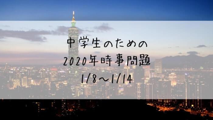 f:id:takoandwasabi:20200125001451j:plain