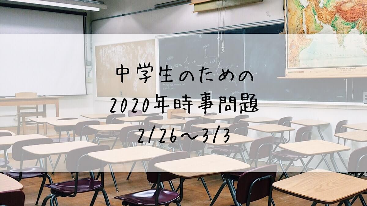 f:id:takoandwasabi:20200315221754j:plain