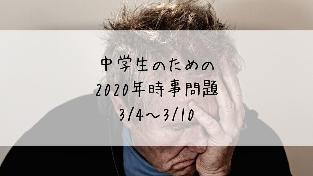 f:id:takoandwasabi:20200323222547j:plain
