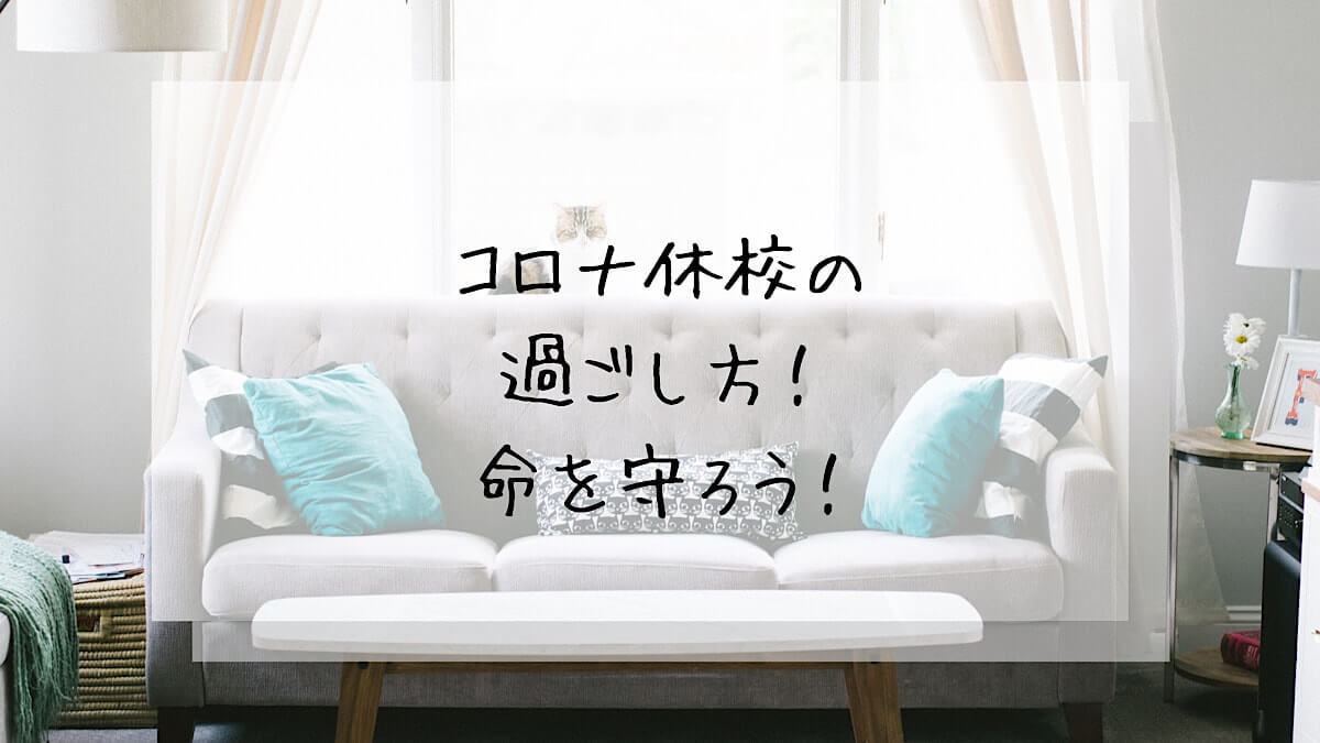 f:id:takoandwasabi:20200414093330j:plain