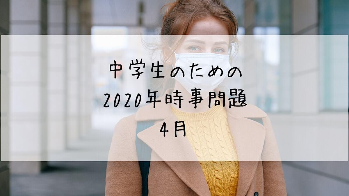 f:id:takoandwasabi:20200505004314j:plain