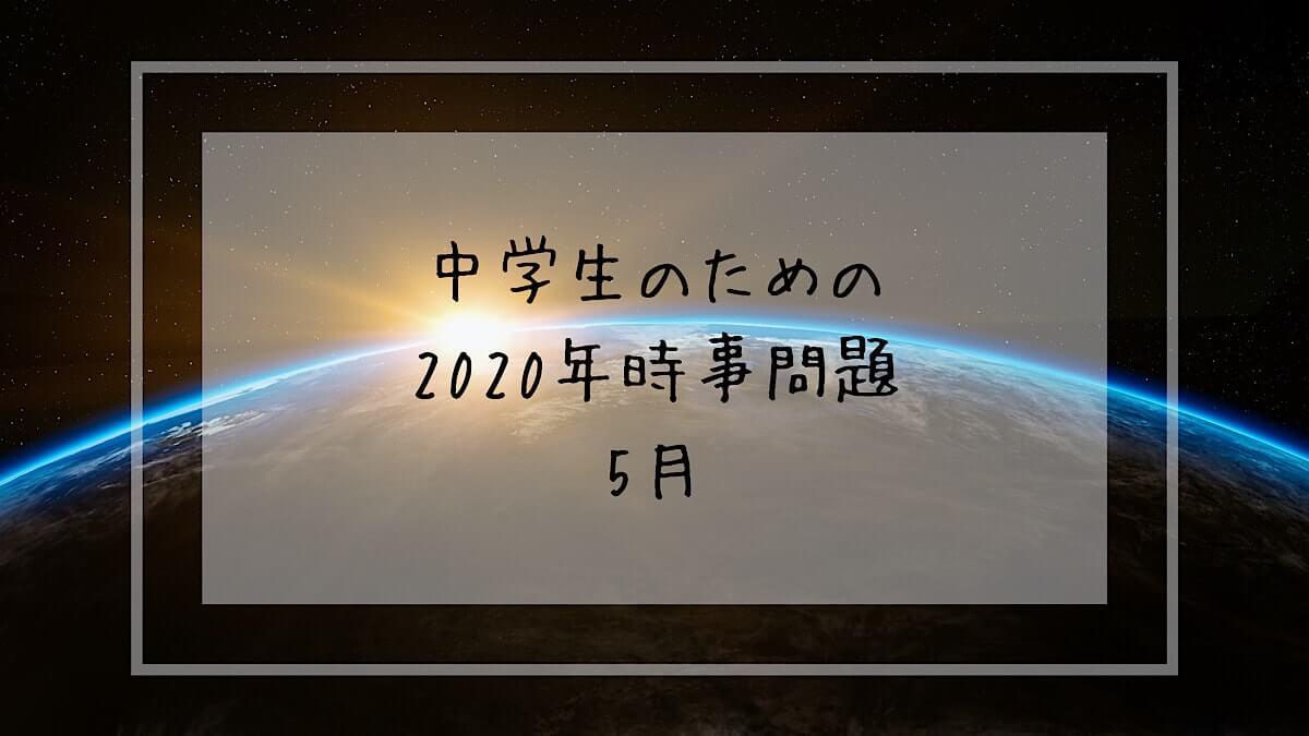 f:id:takoandwasabi:20200608235206j:plain