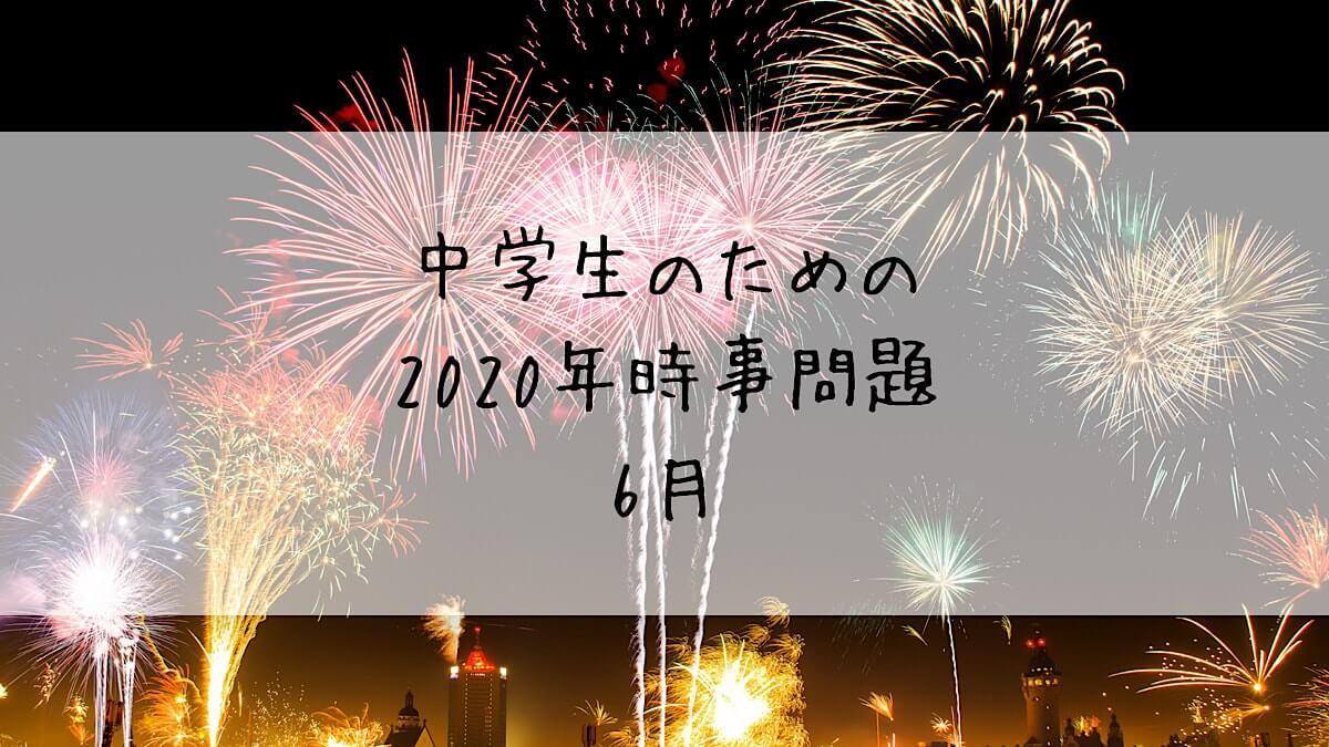 f:id:takoandwasabi:20200710224212j:plain