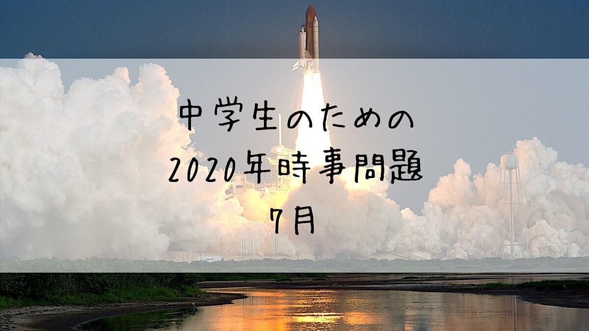 f:id:takoandwasabi:20200809232641j:plain