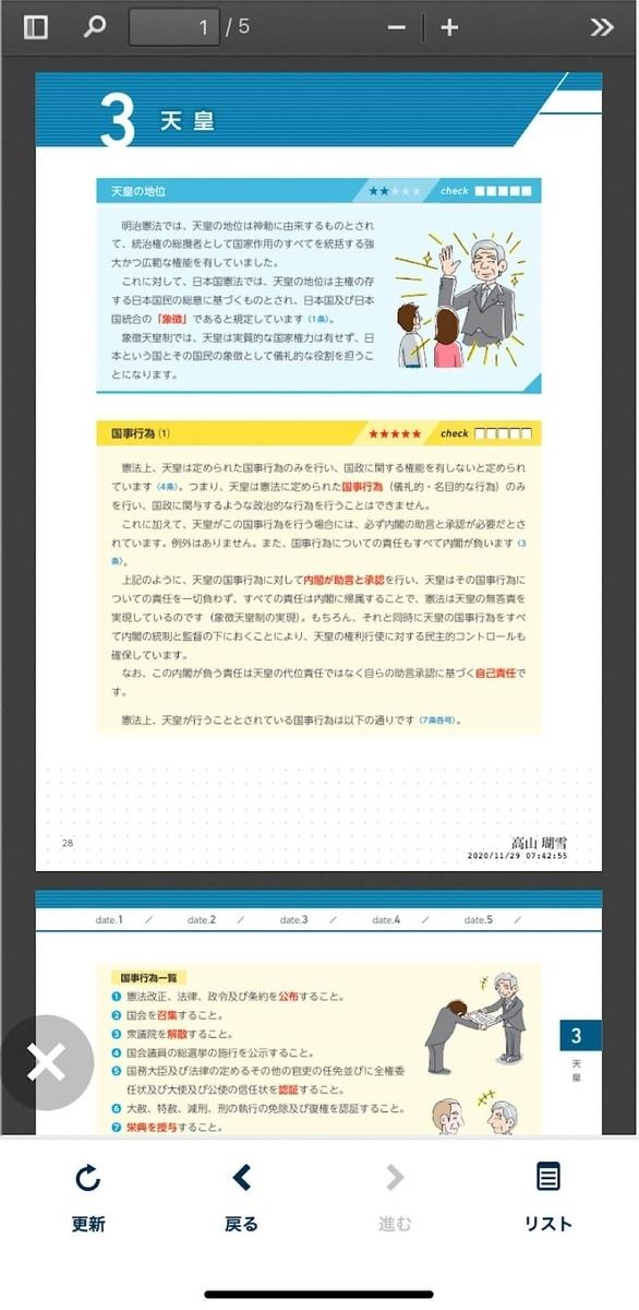 f:id:takoandwasabi:20201130061203j:plain
