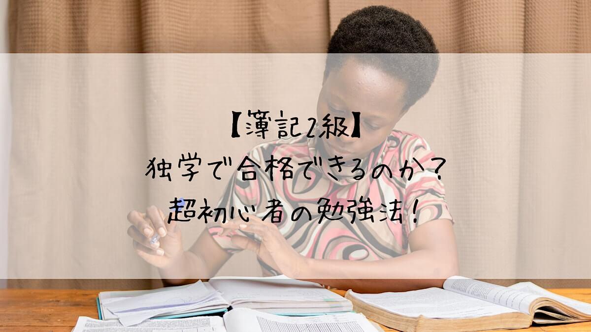時間 勉強 二 簿記 級