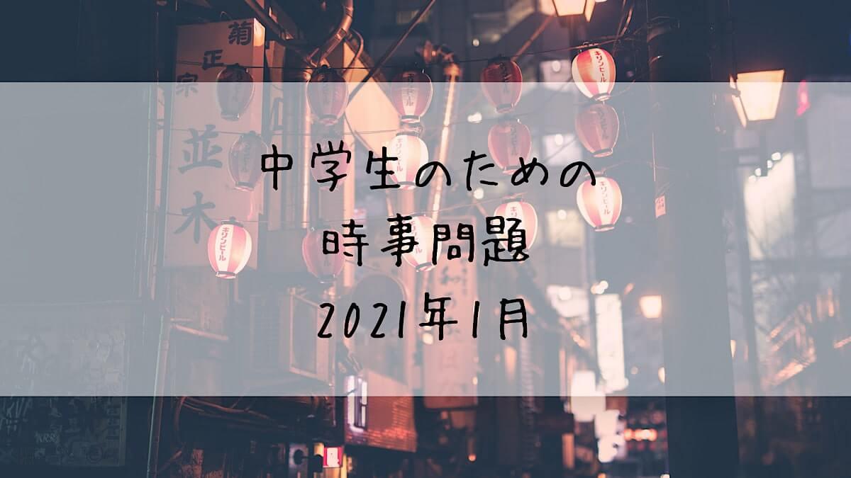 f:id:takoandwasabi:20210215220632j:plain
